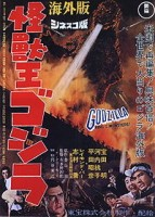 200px-Godzilla_King_of_the_Monsters_poster1.jpg