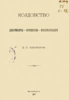 1010-koldovstvo-dokumenty-processy-izsledovanie.png
