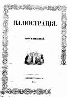1017-o-poverjah-sueverijah-i-predrazsutkah-russkago-naroda.jpg