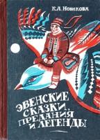 1031-evenskie-skazki-predanija-i-legendy.jpg