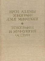1040-etnografija-i-mifologija-osetin-kratkij-slovar.jpeg