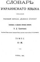 1043-slovar-ukrainskoi-movi.jpg