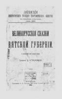 1045-velikorusskie-skazki-vjatskoj-guberni.jpg