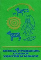 1063-mify-predanija-skazki-hantov-i-mansi.jpg