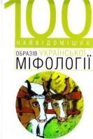 108-100-najvidomishih-obraziv-ukrainskoi-mifologii.jpg