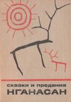 1082-mifologicheskie-skazki-i-istoricheskie-predanija-nganasan.jpg