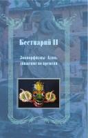 Bestiary_II_oblozhka1.jpg