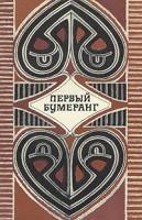 1087-pervyj-bumerang-mify-i-legendy-avstralii.jpg