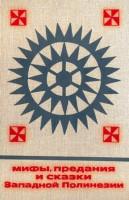 1115-mify-predanija-i-skazki-zapadnoj-polinezii.jpg