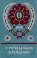 __Turetskie_skazki1.jpg