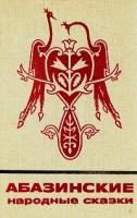 1120-abazinskie-narodnye-skazki.jpg