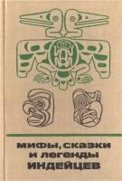 1128-mify-skazki-i-legendy-indejcev-severo-zapadnoe-poberezhe-severnoj-ameriki.jpg