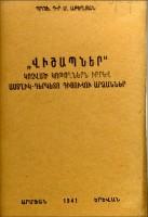 1133-vishapy-kak-statui-bogini-asthik-derketo.jpg
