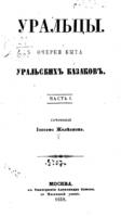 1135-uralcy-ocherki-byta-uralskih-kazakov.png