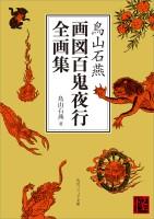 1138-toriyama-sekien-art-book.jpg