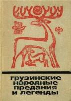 1139-gruzinskie-narodnye-predanija-i-legendy.jpg