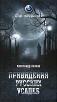 ghosts-of-russian-estates.jpg