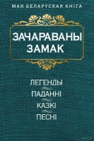 1162-zacharavany-zamak-legendy-padanni-kazki-pesni.jpg