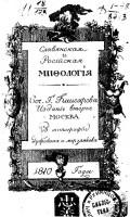 1194-slavjanskaja-i-rossijskaja-mifologija.jpg