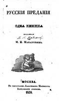 1195-russkie-predanija.jpg