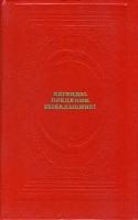 1218-legendy-predanija-byvalshhiny.jpg