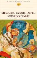1225-predanija-skazki-i-mify-zapadnyh-slavjan.jpg