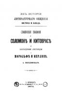 1228-slavjanskie-skazanija-o-solomone-i-kitovrase-i-zapadnye-legendy-o-morolfe-i-merline.png