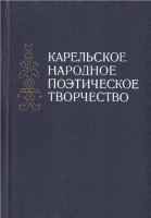 1231-karelskoe-narodnoe-pojeticheskoe-tvorchestvo.jpg