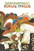 1233-korol-gribov-seenekuningas.jpg