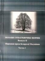 1235-polacki-jetnagrafichny-zbornik-vyp2-ch1-narodnaja-proza-belarusaw-padzvinnja.jpg