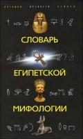 1243-slovar-egipetskoj-mifologii.jpg