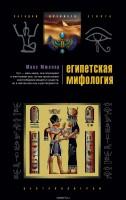 1244-egipetskaja-mifologija.jpg