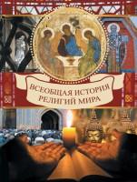 1248-vseobshhaja-istorija-religij-mira.jpg