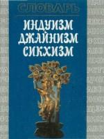 1249-induizm-dzhajnizm-sikhizm.jpg