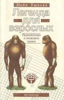 1254-legenda-dlya-vzroslykh-razmyshleniya-o-potaennom-zhivom.jpg