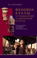 1261-fenomen-kukly-v-traditsionnoi-i-sovremennoi-kulture-krosskulturnoe-issledovanie-ideologii-antropomor.jpg