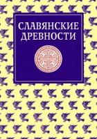 1266-slavyanskie-drevnosti-etnolingvisticheskii-slovar.jpg
