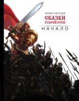 1274-skazki-staroi-rusi-nachalo.jpg