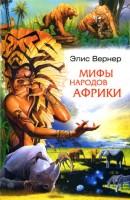 1279-mify-narodov-afriki.jpg