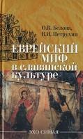 O._V._Belova_V._Ya._Petruhin__Evrejskij_mif_v_slavyanskoj_kulture1.jpg