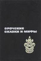 1294-orochskie-skazki-i-mify.jpg