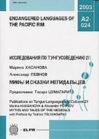 1295-mify-i-skazki-negidaltsev.jpg