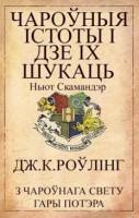 1326-charownyya-istoty-i-dze-ikh-shukats.jpg
