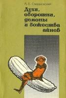 1356-dukhi-oborotni-demony-i-bozhestva-ainov.jpg
