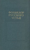 1357-folklor-russkogo-ustya.jpg