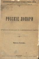 1360-russkie-lopari.jpg
