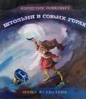 1362-shtolnya-v-sovikh-gorakh.jpg