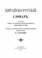 1363-kitaisko-russkii-slovar.jpg