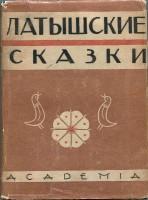 1364-latyshskie-skazki.jpg
