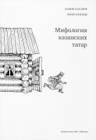 1368-mifologiya-kazanskikh-tatar.jpg